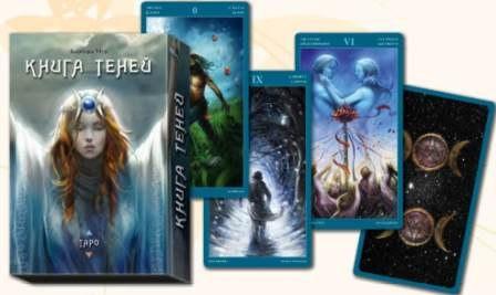"""Таро Книга Теней том 1 """"Как Наверху"""" (The Book of Shadows Tarot (Volume 1 As Above) - Страница 2 9ad1d39a658e5105a1eee6aad7018546"""