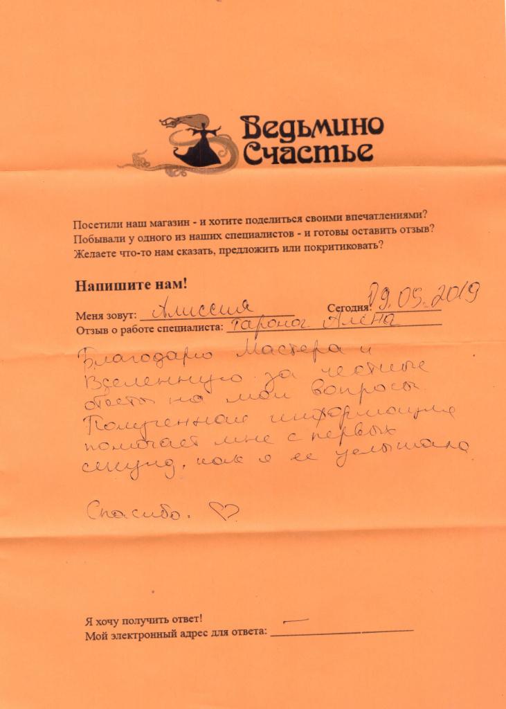 Отзыв_Алиссии_об_Алене_09.05.19.jpg