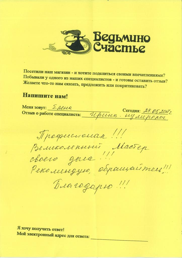 24 05 Ирина.jpg