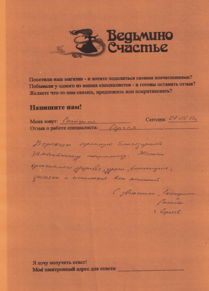 Отзыв_Екатерины_о_Сергее_07.05.19.jpg