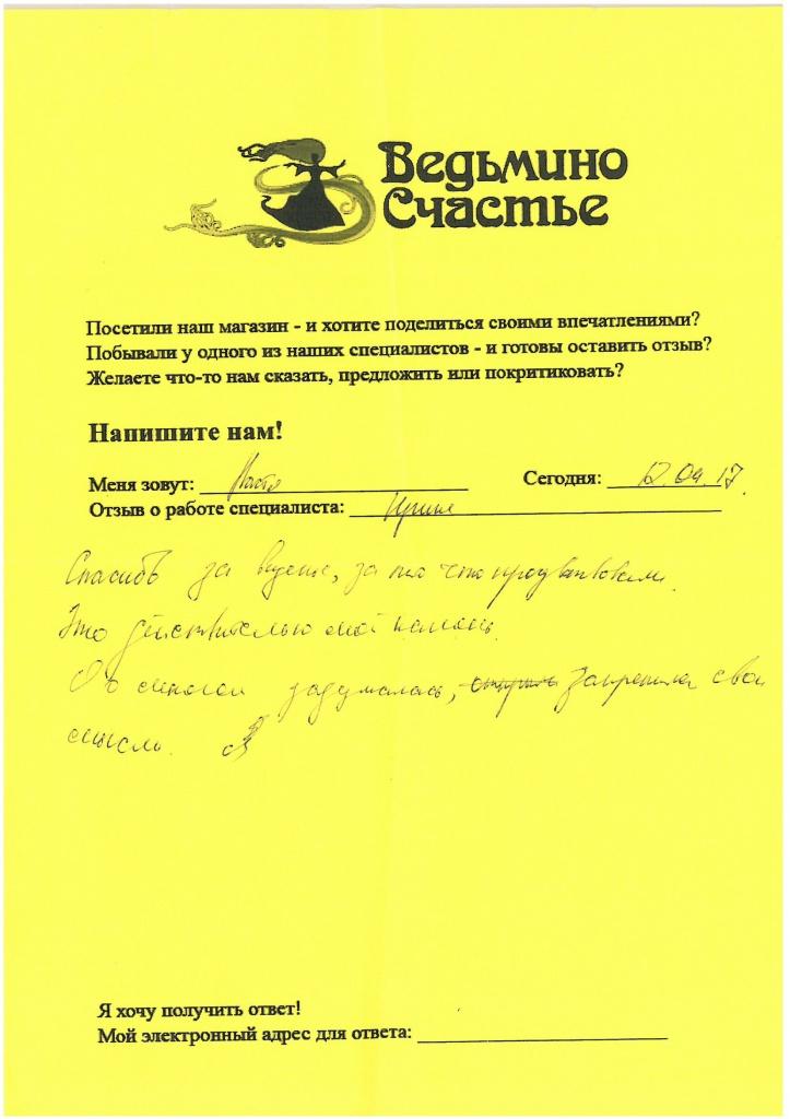 12.04 Ирина 2.jpg