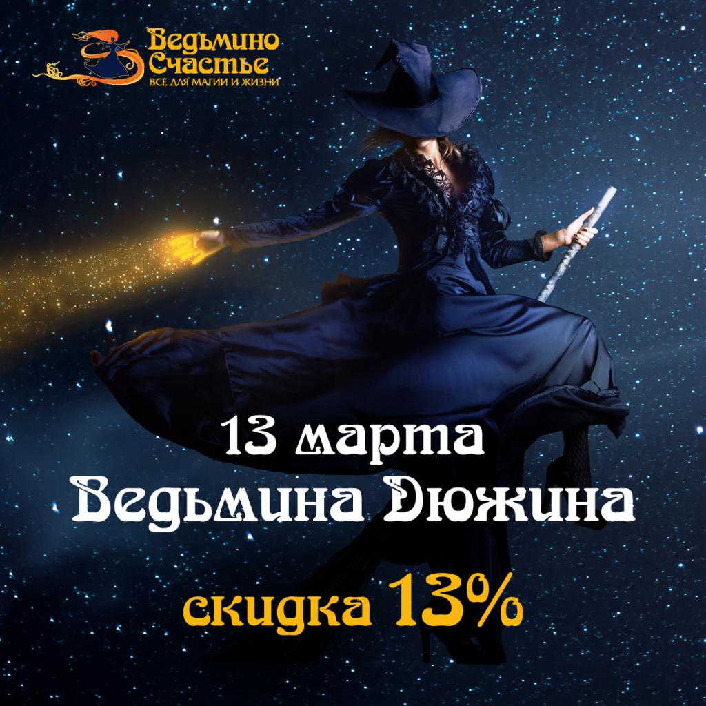 2ac88733c358 Акции и скидки в магазине магии