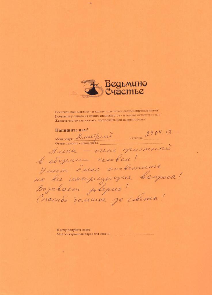 Отзыв Дмитрия об Алене Кириковой.jpg