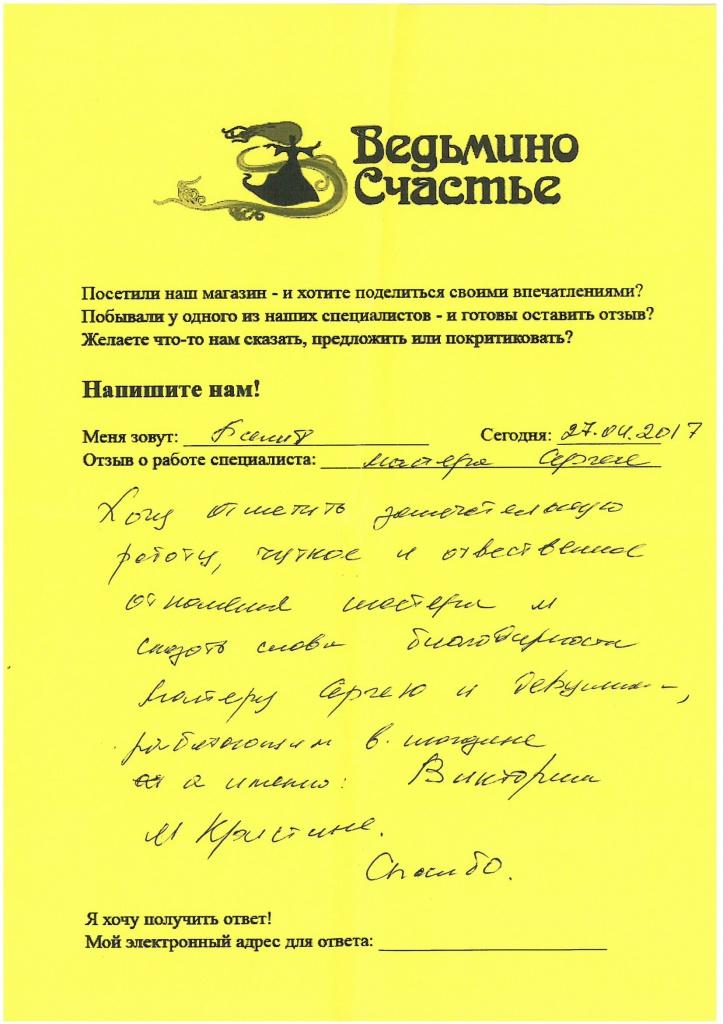 27.04 Сергей.jpg