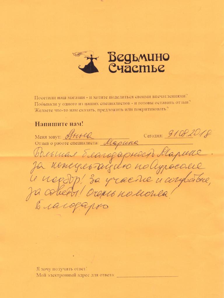 Анна_01.08.18.jpg