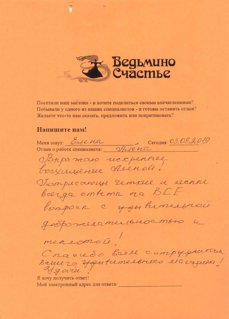 Отзыв_Елены_об_Алене_Кириковой_03.09.19.jpg