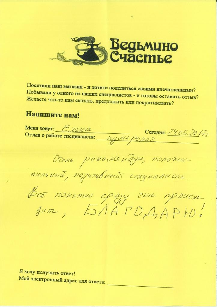 24 05 Ирина (2).jpg