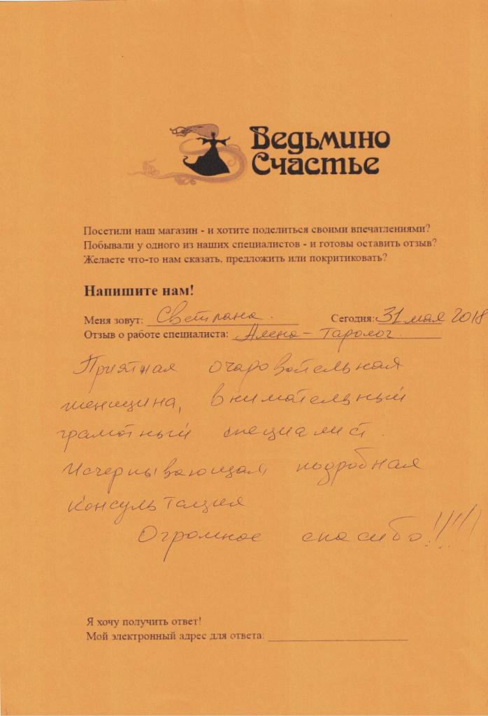 Отзыв_об_Алене_Кириковой_31.05.18