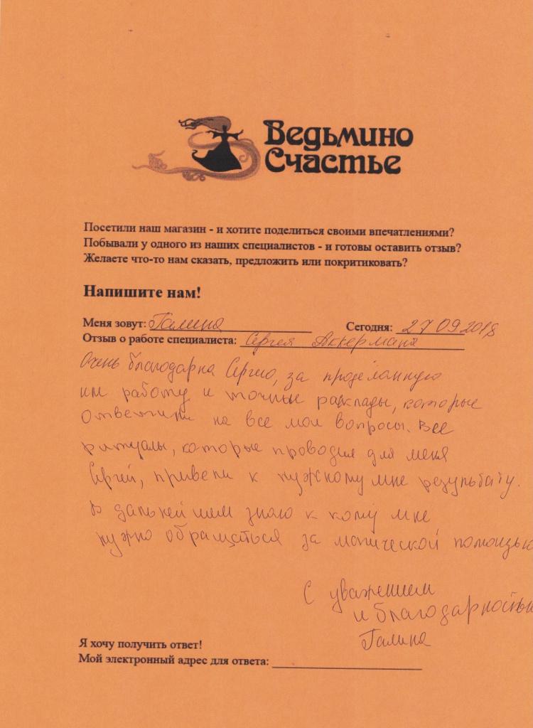 Отзыв Галины о Сергее 27.09.jpg