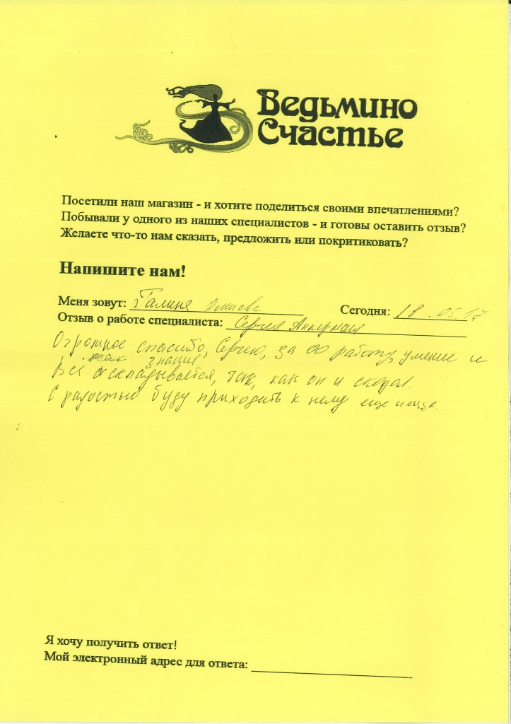 18 05 Сергей.jpg