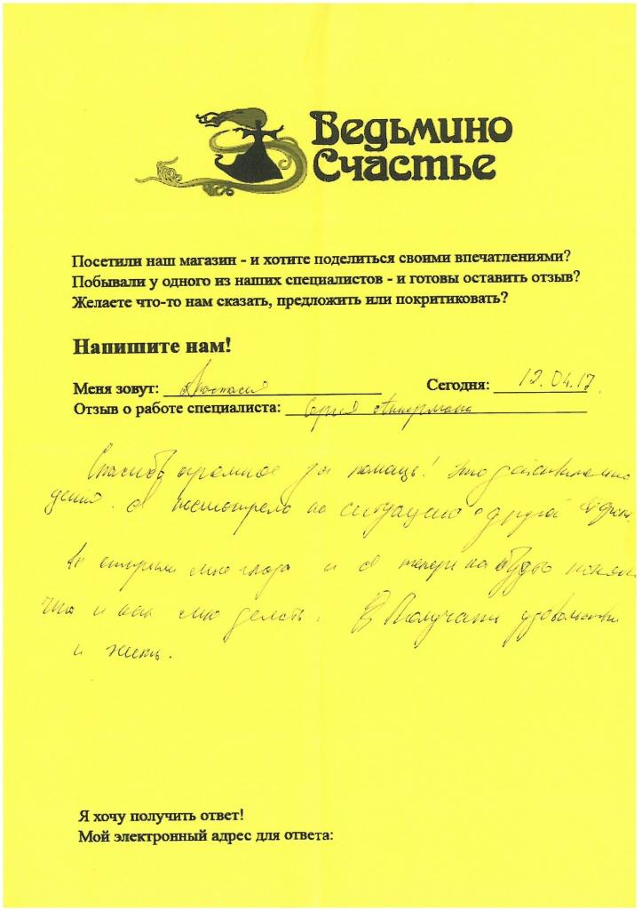 12.04 Сергей.jpg