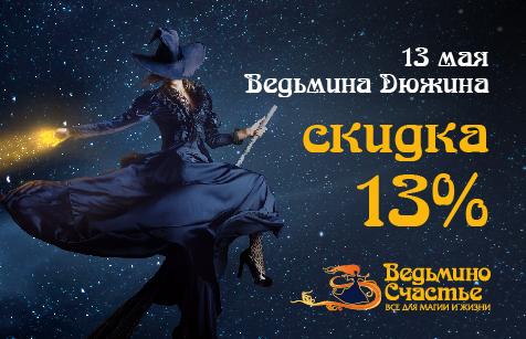e511b9f32 Акции и скидки в магазине магии